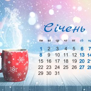 """Графік роботи Центру обслуговування клієнтів ТОВ """"Євро-Реконструкція"""" у святкові дні січня!"""