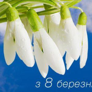 """Керівництво ТОВ """"Євро-Реконструкція"""" вітає всіх жінок зі святом – 8 Березня!"""