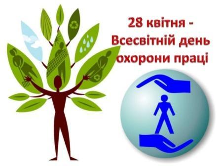 Найщиріші вітання з нагоди Всесвітнього Дня охорони праці!