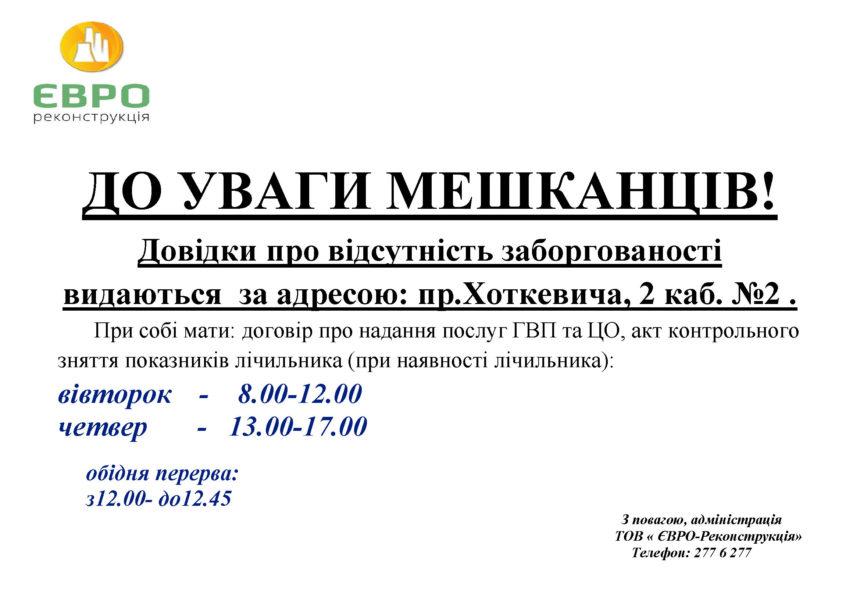 """Отримати довідку про відсутність заборгованості можна у Департаменті  Енергозбуту ТОВ """"Євро-Реконструкція""""!"""
