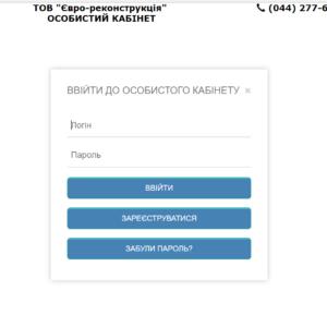 На сайті ТОВ «Євро-Реконструкція» запущено НОВИЙ «ОСОБИСТИЙ КАБІНЕТ»! Для того, щоб оцінити переваги нового сервісу необхідно ПЕРЕРЄСТРУВАТИСЯ!