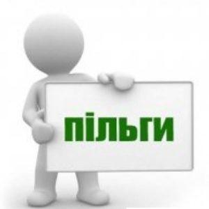Відтепер українські сім'ї можуть обирати: користуватися в опалювальний сезон пільгою чи субсидією!