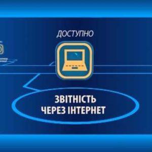 ТОВ «ЄВРО-РЕКОНСТРУКЦІЯ» спрощує процедуру подання звітності!