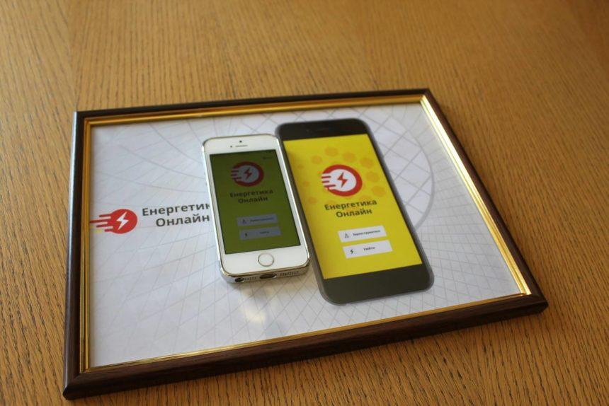 НКРЕКП презентувано мобільний додаток «Енергетика Онлайн»: більше про нього!