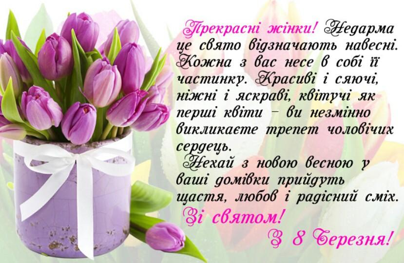 Дорогі жінки, Вітаємо Вас зі Святом Весни!