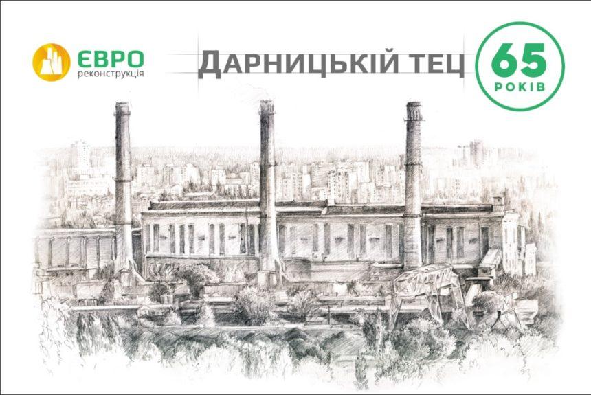 Сьогодні на Дарницькій ТЕЦ ТОВ «ЄВРО-РЕКОНСТРУКЦІЯ» проходили урочистості з нагоди 65-го ювілею!