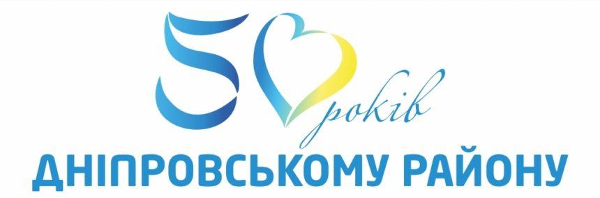 50-РІЧЧЯ ДНІПРОВСЬКОГО РАЙОНУ!