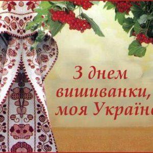 """День вишиванки на ТОВ """"ЄВРО-РЕКОНСТРУКЦІЯ""""!"""