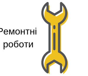 """З адресами відключення ГВП можна ознайомитися на сайті ТОВ """"ЄВРО-РЕКОНСТРУКЦІЯ""""!"""