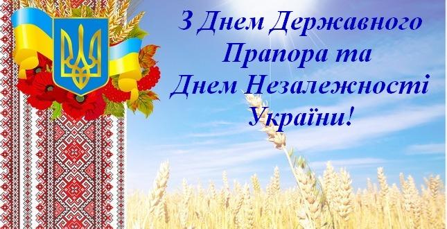 Вітання з Днем Державного прапора та Днем Незалежності України!