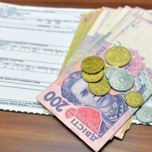 Нагадуємо, що з 1 жовтня у квитанціях на оплату комунальних послуг знижка враховуватися не буде!
