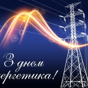 Вітання з Днем Енергетика!