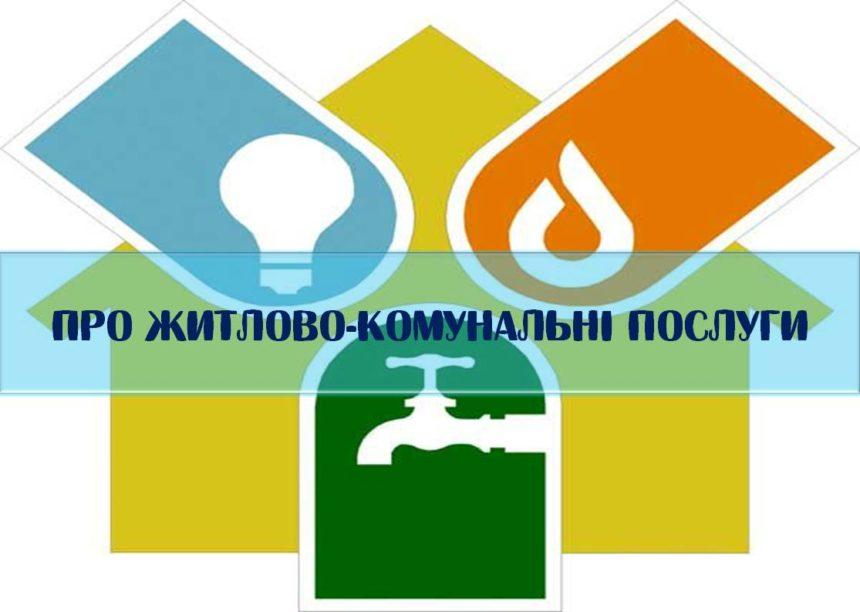 """Закон України """"Про ЖКП"""": нові комунальні послуги з теплопостачання, види договорів, порядок застосування тарифу!"""
