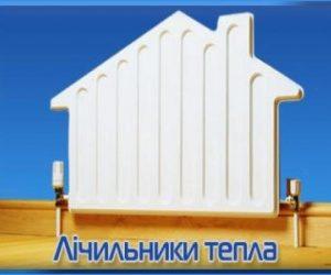 Інформація, щодо порядку обслуговування вузлів комерційного та розподільного обліку, встановлених на житлових будинках!