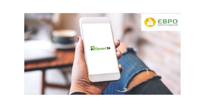 Сплачуйте дистанційно за спожиті послуги. Популярні інтернет-банкінги розширюють можливості онлайн оплати!