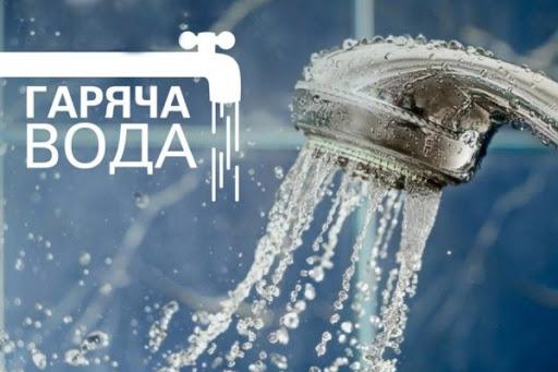 """Відновлення гарячого водопостачання по зоні надання послуг ТОВ """"ЄВРО-РЕКОНСТРУКЦІЯ"""""""