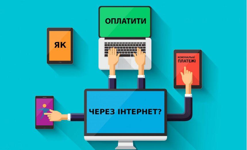 В умовах карантину користуйтеся онлайн-сервісами при оплаті за комунальні послуги!