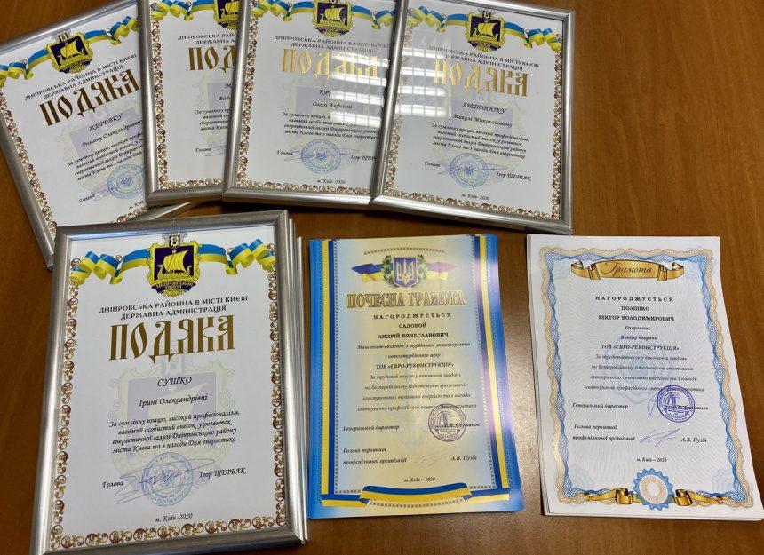 """В День енергетика на ТОВ """"Євро-Реконструкція"""" нагородили кращих працівників!"""