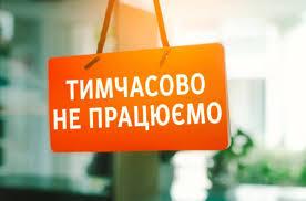 Центр обслуговування споживачів тимчасово не працює. Прийом споживачів буде відновлено 13.01.2021р.