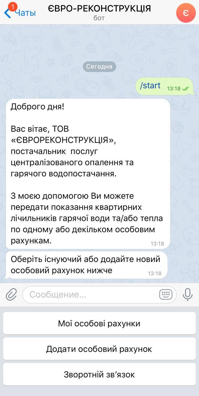 Відтепер передати показники можна за допомогою Telegram Bot
