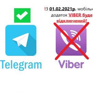 З01.02.2021р. мобільний додаток VIBER буде відключений! Для передачі показників поспішайте зареєструватися у новому мобільному додаткуТelegram Bot!