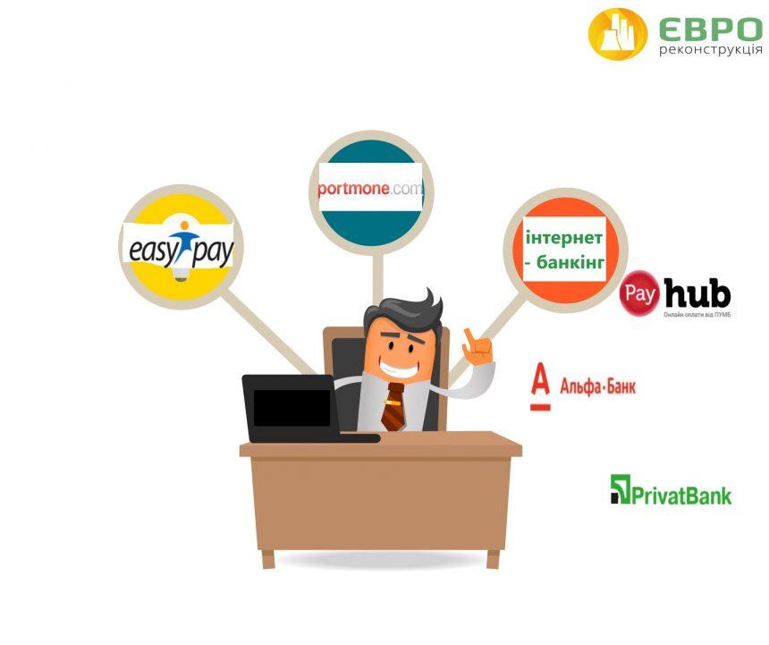 Сплачуйте онлайн! Онлайн сервіси – це швидкий, зручний та безпечний для здоров'я спосіб оплати