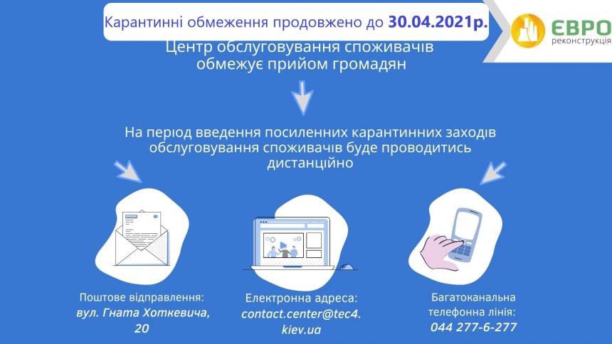 Обмеження прийому громадян в Центрі обслуговування споживачів продовжено до 30 КВІТНЯ