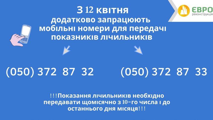 Впроваджуємо додаткові мобільні номери для передачі показників лічильників
