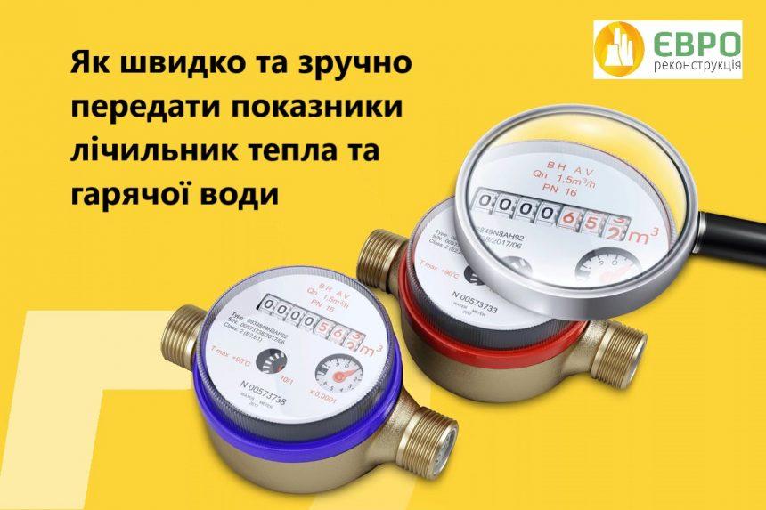 Нагадуємо про необхідність своєчасної передачі показників квартирних лічильників тепла та гарячої води