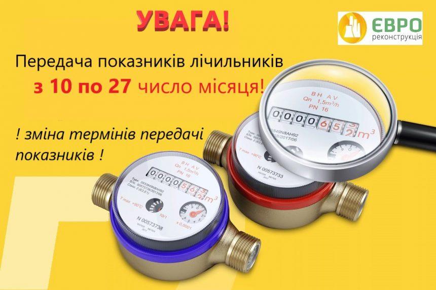Увага! Зміна термінів передачі показників лічильників тепла та гарячої води: з 10 по 27 число кожного звітного періоду