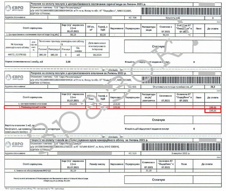 Рекомендований платіж у квитанції за липень: детально про статті нарахувань