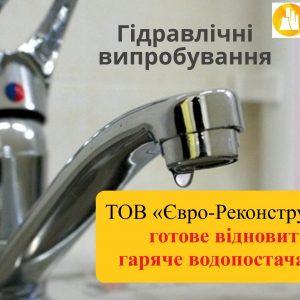 ТОВ «Євро-Реконструкція» готове відновити подачу теплоносія для надання послуги з гарячого водопостачання
