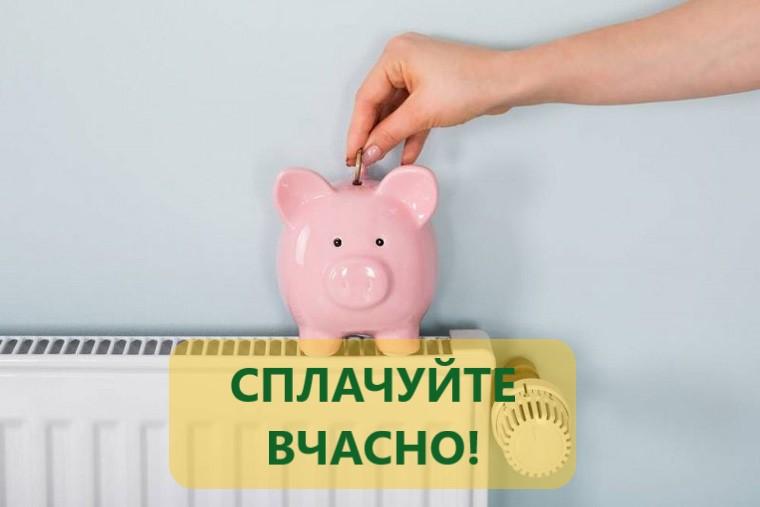 Інформація для споживачів про необхідність вчасно сплатити за спожиті послуги