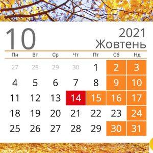 """Зміни в графіку роботи Центру обслуговування споживачів ТОВ """"Євро-Реконструкція"""" у жовтні 2021 року"""